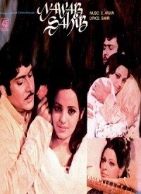 Nawab Sahib (1978) Songs Lyrics