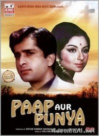 Paap Aur Punya (1974) Songs Lyrics