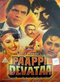 Paappi Devataa (1995) Songs Lyrics