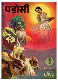 Padosi (1941) Songs Lyrics
