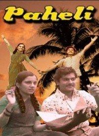 Paheli (1977) Songs Lyrics