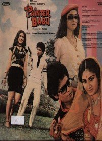 Painter Babu (1983) Songs Lyrics
