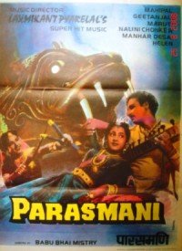 Parasmani (1963) Songs Lyrics
