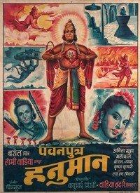 Pawan Putra Hanuman (1957) Songs Lyrics