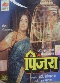 Pinjra (1972) Songs Lyrics