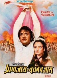 Pran Jaye Par Vachan Na Jaye (1974) Songs Lyrics