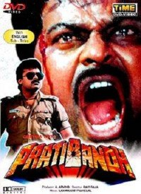 Pratibandh (1990) Songs Lyrics