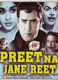Preet Na Jane Reet (1966) Songs Lyrics