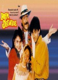 Prem Deewane (1992) Songs Lyrics