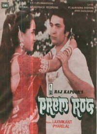 Prem Rog (1982) Songs Lyrics