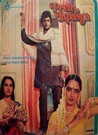 Prem Tapasya (1983) Songs Lyrics