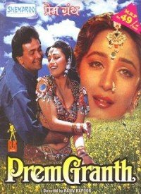 PremGranth (1996) Songs Lyrics