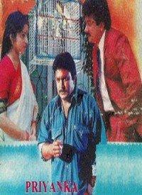 Priyanka (1994) Songs Lyrics