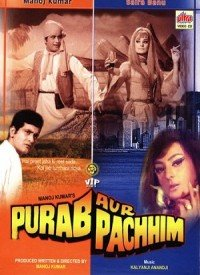 Om Jai Jagdish Hare Lyrics | Purab Aur Pachhim (1970) Songs
