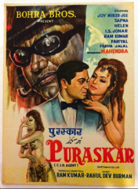 Puraskar (1970) Songs Lyrics