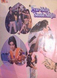 Pyaar Mein Sauda Nahin (1982) Songs Lyrics