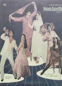 Pyaara Dushman (1980) Songs Lyrics