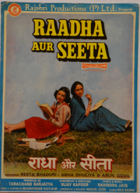 Raadha Aur Seeta (1979) Songs Lyrics