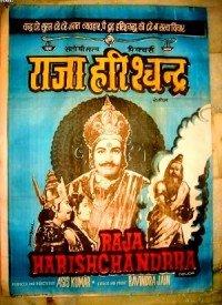 Raja Harishchandra (1952) Songs Lyrics