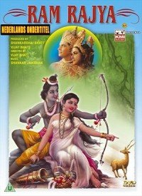 Ram Rajya (1943) Songs Lyrics