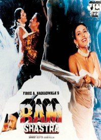 Ram Shastra (1995) Songs Lyrics