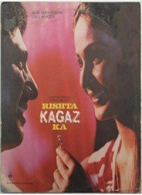 Rishta Kagaz Ka (1983) Songs Lyrics