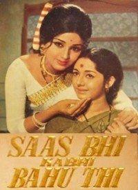 Saas Bhi Kabhi Bahu Thi (1970) Songs Lyrics