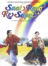 Saat Rang Ke Sapne (1997) Songs Lyrics