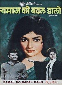 Dharti Maa Ka Maan Lyrics | Samaj Ko Badal Dalo (1970) Songs
