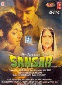 Sansar (1971) Songs Lyrics