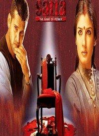 Satta (2003) Songs Lyrics