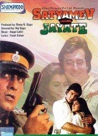 Satyamev Jayate (1987) Songs Lyrics