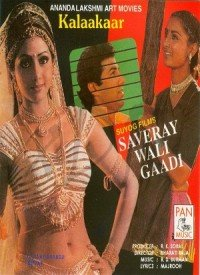 Saveray Wali Gaadi (1986) Songs Lyrics