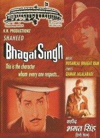 Shaheed Bhagat Singh (1963) Songs Lyrics
