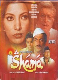Shama (1981) Songs Lyrics