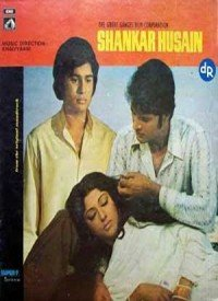 Shankar Hussain (1977) Songs Lyrics