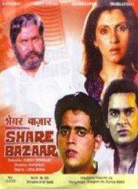 Share Bazaar (1997) Songs Lyrics
