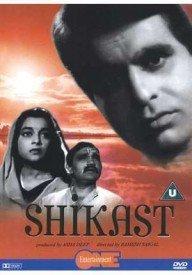 Kaare Badra Tu Na Ja Lyrics | Shikast (1953) Songs Lyrics