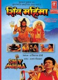 Shiv Mahima (1992) Songs Lyrics