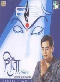 Shiva (2005) Songs Lyrics