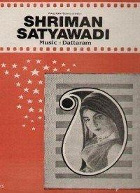 Shriman Satyawadi (1960) Songs Lyrics