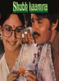 Shubh Kaamna (1983) Songs Lyrics