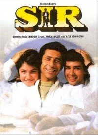Sir (1993) Songs Lyrics