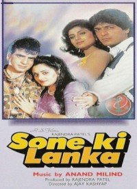 Sone Ki Lanka (1992) Songs Lyrics