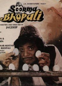 Soorma Bhopali (1988) Songs Lyrics
