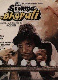 Soorma Bhopali (1988) Songs Lyrics