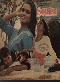 Souten (1983) Songs Lyrics