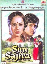 Sun Sajna (1982) Songs Lyrics