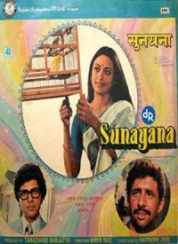 Sunayana (1979) Songs Lyrics
