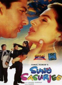 Suno Sasurjee (2004) Songs Lyrics